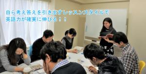 英会話コーチング_グループレッスン